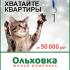 ЖК «Ольховка III» от 50 000 руб./м²